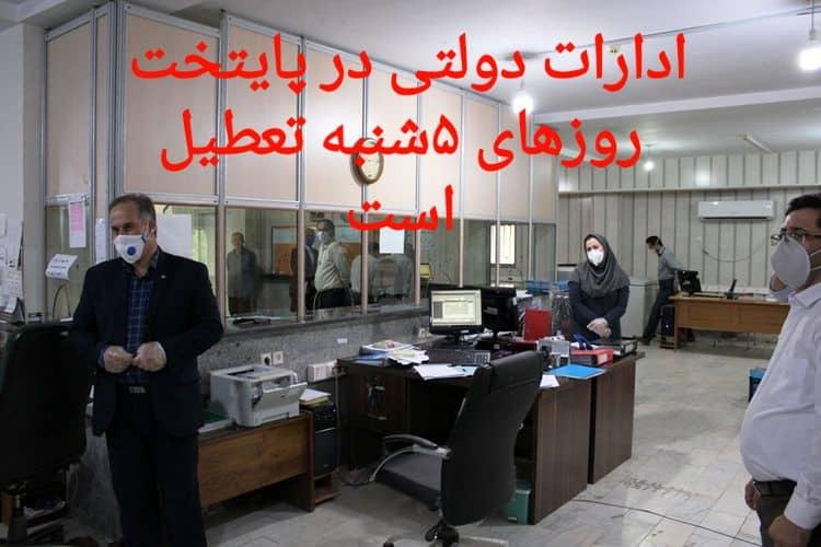 ادارات دولتی در پایتخت روزهای پنجشنبه تعطیل است