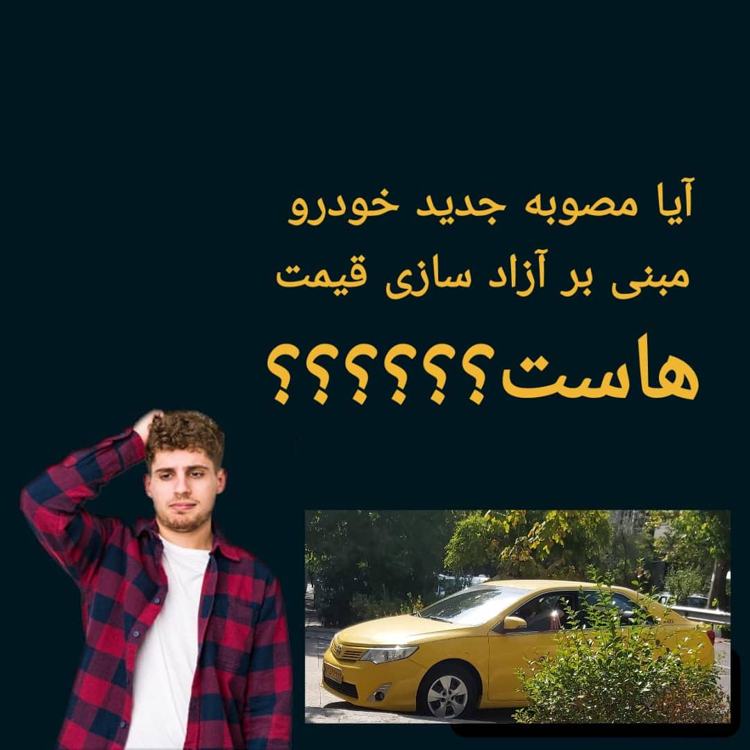 مصوبه جدید خودرو(مربوط به پیش خرید قبل می شود؟)